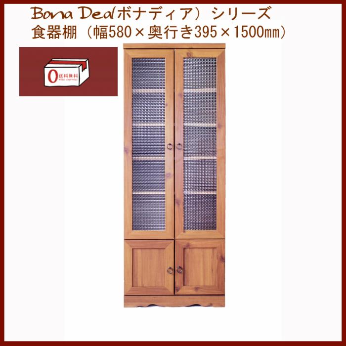 【おすすめ】 ボナデア食器戸棚, ロイヤレント:a501dc05 --- hortafacil.dominiotemporario.com