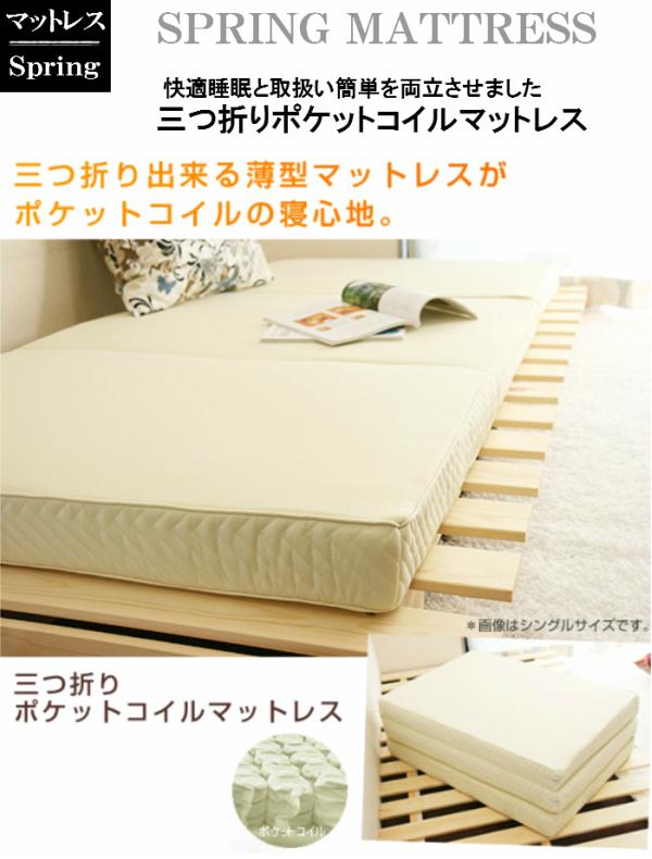 【送料無料!】三つ折りポケットコイルマットレスセミシングルサイズ