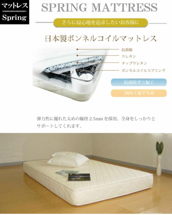 【送料無料!】日本製ボンネルコイルマットレスセミシングルサイズ