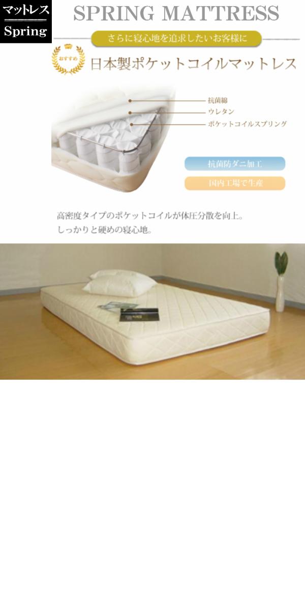 【送料無料!】日本製ポケットコイルマットレスセミシングルサイズ 10P30Nov13