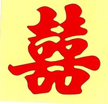 中華圏では双喜と言って幸福を呼ぶダブルハッピネス 幸せを呼ぶ ?双喜ダブルハッピネスステッカーシンプルSサイズ4枚組み 並行輸入品 大規模セール エスニック ポスト投函配送選択可能です アジアン雑貨