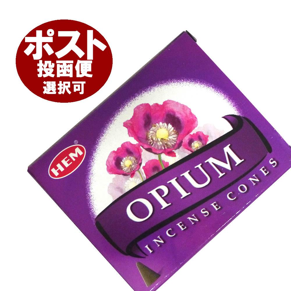 お香 濃い目のフローラルなお香 倉 違法成分は入ってませんのでご安心を HEM オピウム香 コーンタイプ OPIUM インド香 CORN ポスト投函配送選択可能です 6箱毎に送料1通分が掛かります アジアン雑貨 公式サイト インセンス