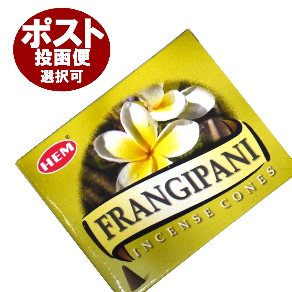 お香 甘く爽やかな花の香りのお香 HEM フランジパニ香 コーンタイプ FRANGIPANI CORN 6箱毎に送料1通分が掛かります 日本製 ポスト投函配送選択可能です インセンス インド香 バーゲンセール アジアン雑貨