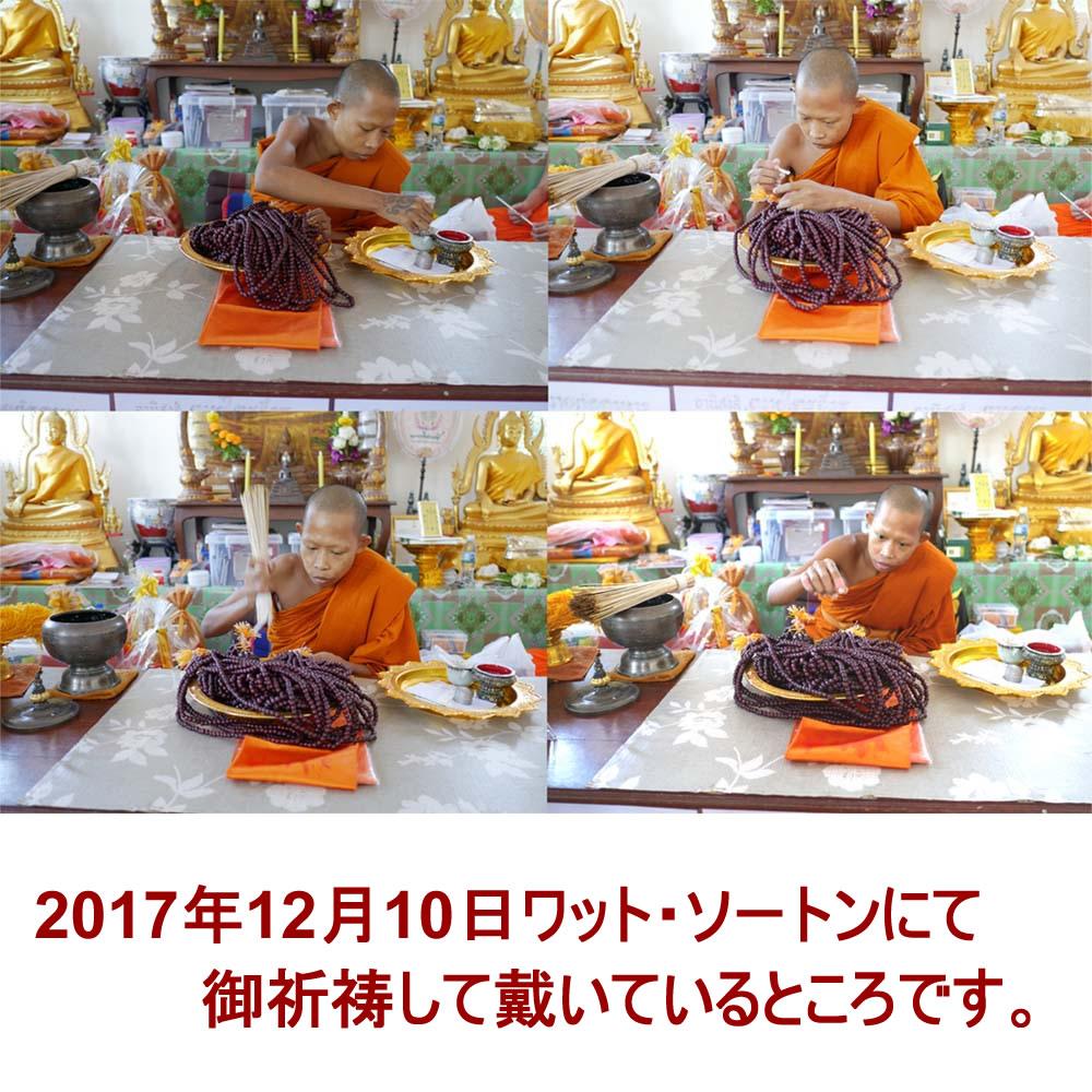 ワットソートンでご祈祷された木の香り豊かな数珠です ワットソートンでご祈祷をうけた数珠 仏教では108個の玉が108個の煩悩を打ち消すといわれております モデル着用 注目アイテム アジアン雑貨 大人気! ポスト投函配送選択可能です エスニック