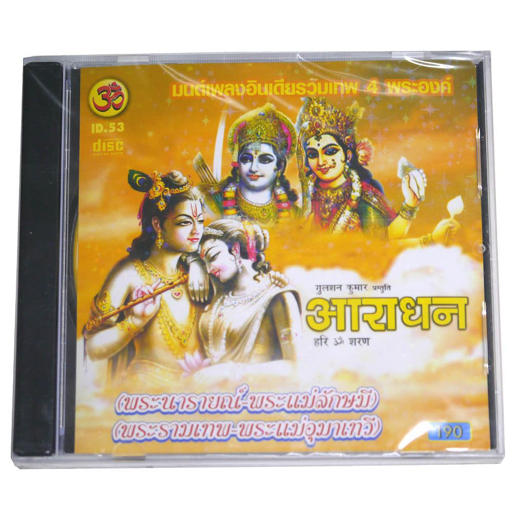 インドの陽気な歌がたくさん入ったCDです お香を焚きながらどうぞ お香のお供に 爆買い送料無料 インドの陽気なCD-その36 エスニック 人気ショップが最安値挑戦 ポスト投函配送選択可能です アジアン雑貨