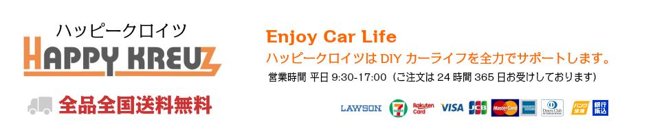 ハッピークロイツ:DIYカーラッピング / 保護フィルム / 車ライフを楽しむカー用品