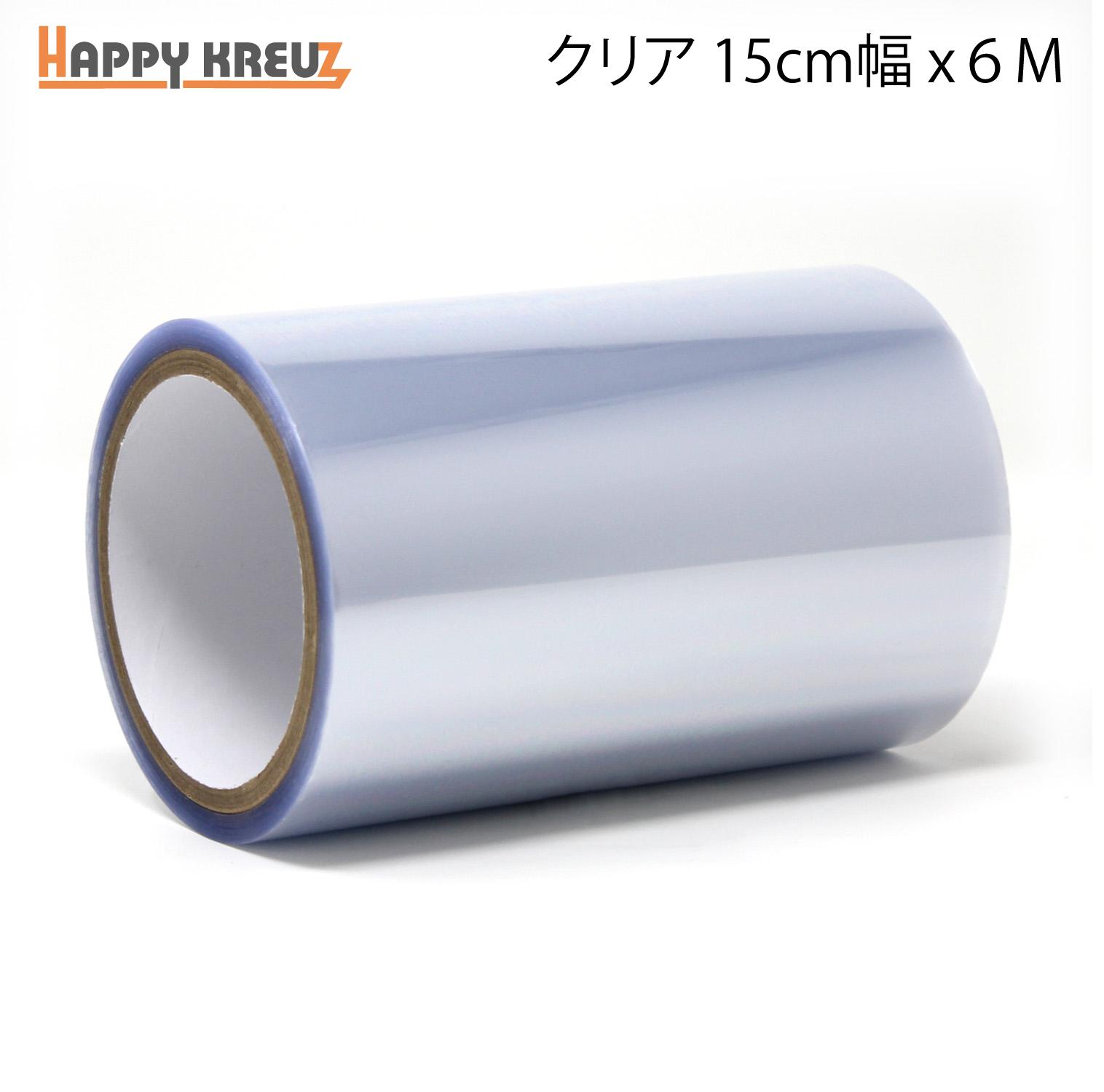 お車の傷防止に、しっかりと貼れてキレイにはがせる、黄ばみ劣化の少ない透明保護テープ。屋外(外装)はもちろん内装へも。 【しっかり粘着、キレイにはがせる 透明 保護テープ】 ( 15cm×6m) クリア(透明) ペイント プロテクションフィルム PPF 【ステップ ドア バンパーなどの 車傷保護に!ラインテープタイプのスクラッチガード】【カーラッピング専門 ハッピークロイツ】