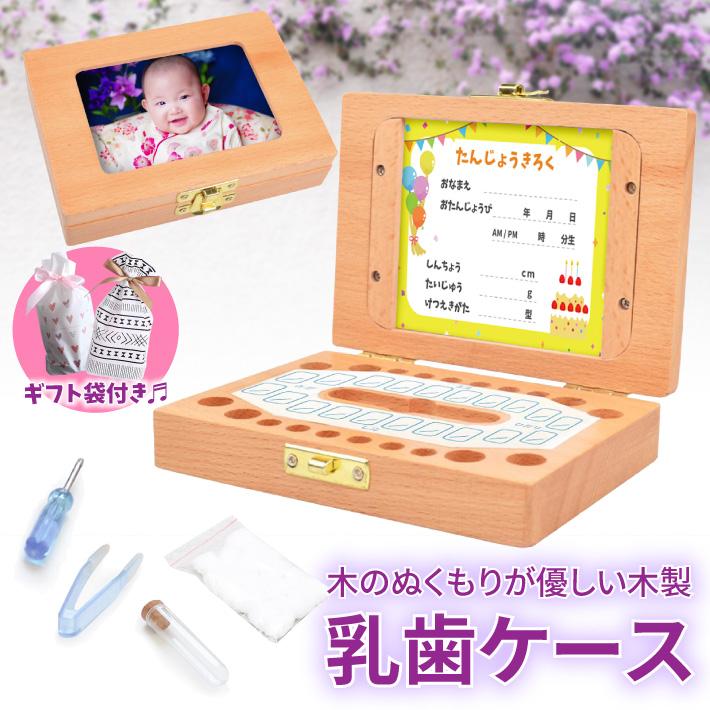 乳歯ケース セット おしゃれ 格安 価格でご提供いたします 乳歯入れ プレゼント 名入れ 木製 ギフト 子供 乳歯 直送商品