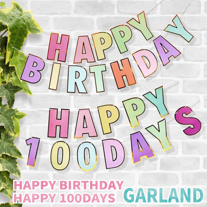 誕生日 飾り付け バースデー パーティー 飾り ガーランド 新入荷 流行 セット 男の子 1歳 激安挑戦中 女の子 100日