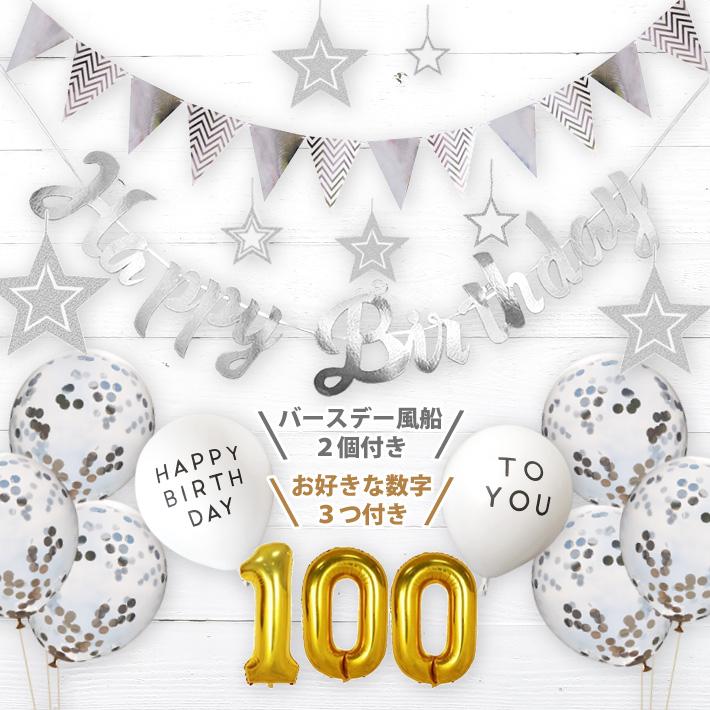 誕生日 飾り付け NEW売り切れる前に☆ バースデー パーティー 飾り セット ナンバー バルーン ガーランド 数字 100日 送料無料(一部地域を除く) 風船