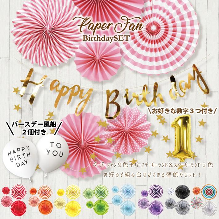 100日対応 誕生日 パーティー 飾り ガーランド セット ペーパーファン 風船 日本製 バルーン 女 パーティーグッズ 男 飾り付け HAPPYBIRTHDAY サービス 1歳 バースデー 数字