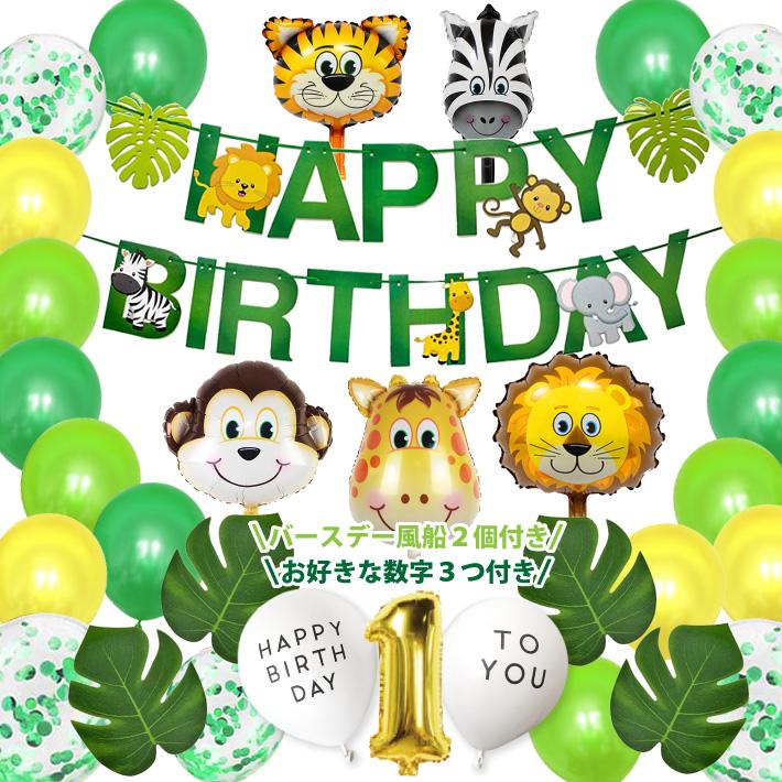 誕生日 飾り付け バースデー セット パーティー プレゼント 飾り 動物園 アニマル 風船 バルーン 男の子 女の子