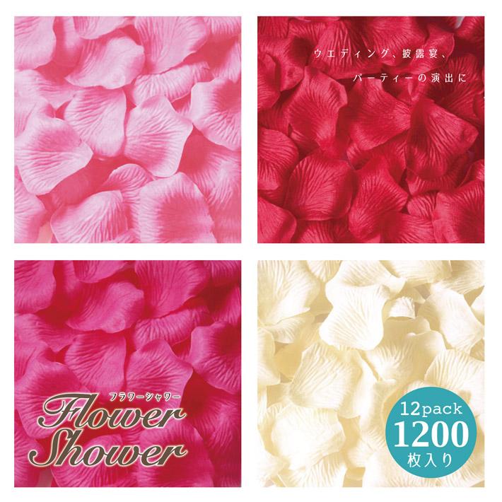 美品 お得な1200枚セット グラデーションカラーが可愛い造花の花びらです 結婚式やパーティに メール便送料無料 送料無料 フラワーシャワー 4色1200枚セット 結婚式 約20~50人用 人気 おすすめ 造花 フラワーペタル