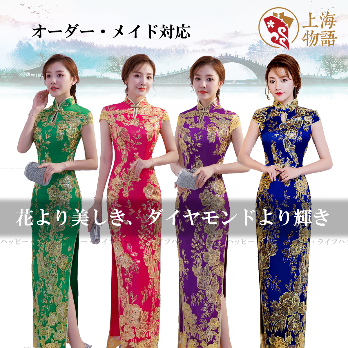 4867b850d8b4d スパンコール チャイナドレス 刺繍 レース 立ち襟 花柄半袖 刺繍 レース スパンコール スプリット 立ち襟