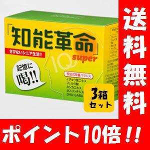 【送料無料】【あす楽対応】 知能革命super 60粒入×3箱セット!!