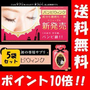 【送料無料】バンビウィンク 60粒入×5袋セット!
