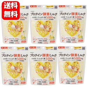 【送料無料】ベジエ プロテイン酵素ミルク 200g×6袋セット!! 健康的に食べて痩せたい!女性のためのプロテイン♪ サプリ サプリメント ベジエ プロテイン酵素ダイエット ソイプロテイン プロテイン 女性 HMB配合 食物繊維 vegie ベジエ