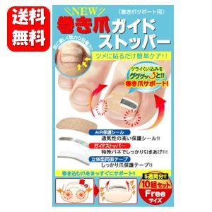 巻き爪ガイドストッパー 足の巻き爪 市場 巻き爪 防止 形状記憶 ワイヤー テーピング テープ サポーター 送料無料 巻き爪リフト 矯正 巻き爪用クリップ 巻爪 正規品送料無料 10組入り 巻きづめ NEW