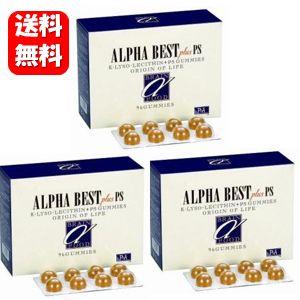 【送料無料】【あす楽対応】 アルファベスト グミタイプ (3.2g×96粒入)×3箱セット!