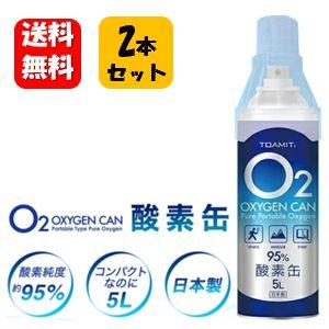 送料無料 ストアー OXYGEL CAN O2 酸素缶 5L 日本製 東亜産業 酸素純度95% 酸素 酸素補充 酸素補給 コンパクトサイズ 酸素かん 酸素吸入器 スプレー 酸素ボンベ いつでもどこでも手軽にチャージ 人気上昇中 数量限定特価 ボンベ 10L 用 自宅 コンパクトサイズ日本製 10l 5L×2本セット