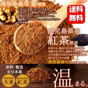 送料無料 国産生姜紅茶パウダー 大容量 生姜パウダー 国産 原料 製造 日本産 しょうがパウダー しょうが湯 砂糖不使用 期間限定今なら送料無料 粉末 ショウガ紅茶 格安SALEスタート 国産生姜紅茶パウダー150g 生姜紅茶 生姜湯 しょうが紅茶 約100杯分の大容量 温活グッズ 自然の力で温まります 原材料は生姜と紅茶のみ ショウガ あす楽対応