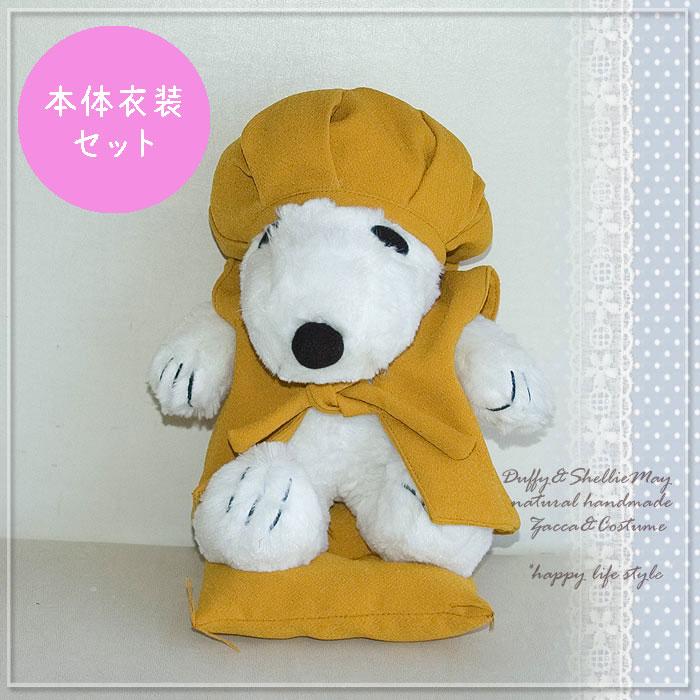 【名入れOK】【ぬいぐるみ付き!】★米寿のお祝いに!黄色いちゃんちゃんこ&帽子...