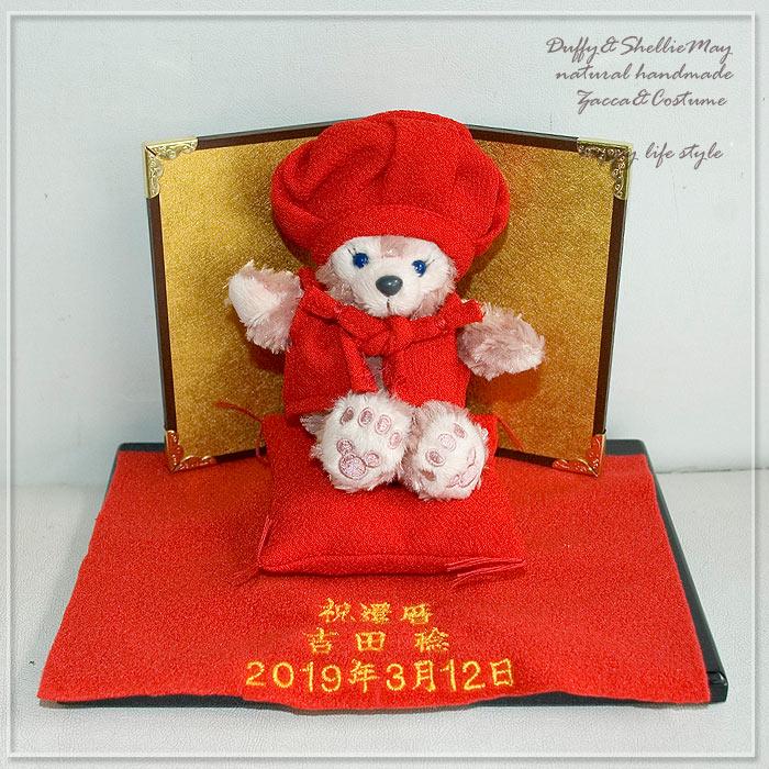 【還暦祝い】【名入れ刺繍OK!】贈り物に!ストラップサイズダッフィーの可愛い...