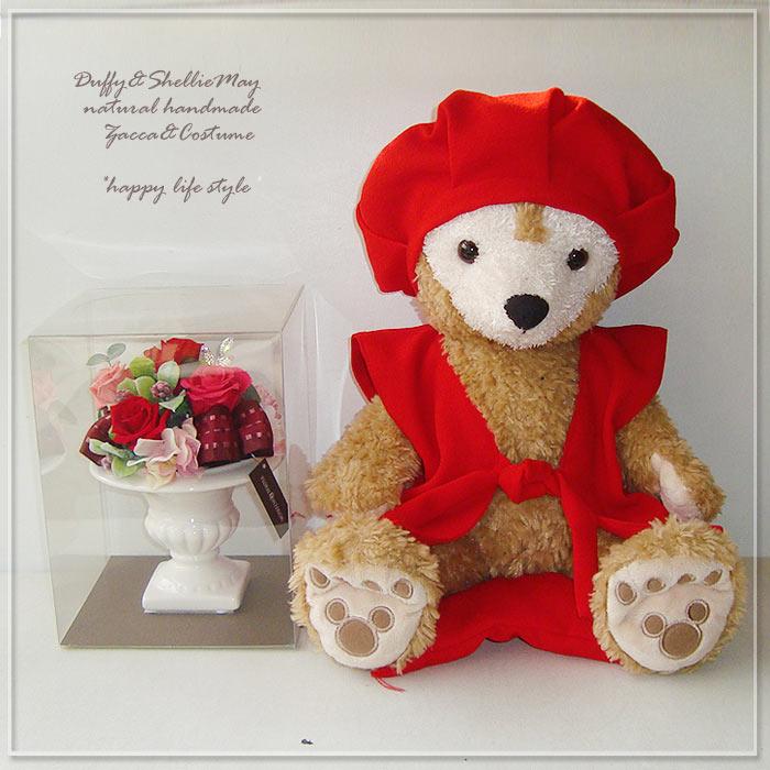 【誕生日】【還暦祝い】【記念日名入れ刺繍OK】贈り物に♪還暦ちゃんちゃんこSサイズダッフィー&プリザーブドフラワー(白器)【グッズ】*gift-81
