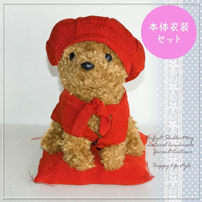 【ぬいぐるみ付き!】★還暦祝いに!赤いちゃんちゃんこ&帽子・トイプードル(茶)...