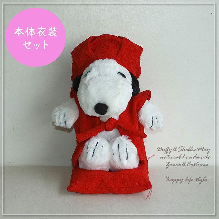 ぬいぐるみ付き 赤いちゃんちゃんこ 還暦のお祝いに スヌーピーのちゃんちゃんこセット 名入れOK 付与 スヌーピーセット 小 ÷ 還暦 プレゼント kanreki-dollset-snoopy-hp 母 大規模セール 洋服 帽子