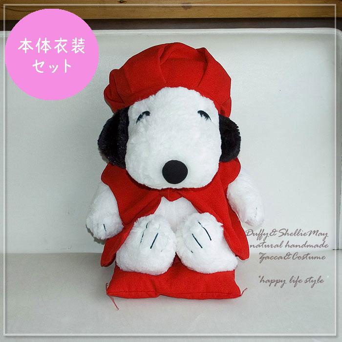 【名入れOK】帽子 スヌーピーセット (大) kanreki-dollset-snoopy-s 洋服 還暦 母 プレゼント