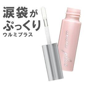 urumi plus 人気海外一番 ウルミプラス 涙袋用美容液 高濃度ヒアルロン酸配合で潤いたっぷり 涙袋にうるみぷらすする美容液 ふっくらはりのある涙袋へ 高額売筋