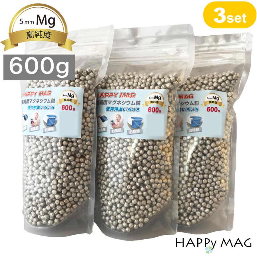 【600g】3set 高純度99.9%以上 純マグネシウム粒 洗濯 直径約5mm 風呂 掃除 水素浴 除菌 洗浄 消臭 DIY 水素水