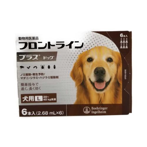 OP【メール便・送料無料】 犬用 フロントラインプラス L(20~40kg未満) 6本入