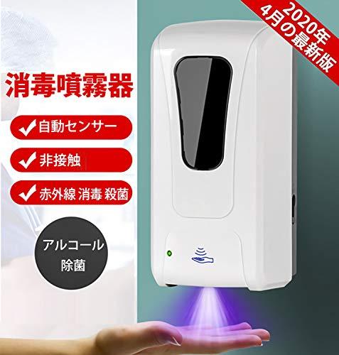 Arlrich 自動手指消毒器 自動誘導アルコール 消毒噴霧器 贈物 赤外線 滅菌機械 品質保証 消毒 バスルーム 手消毒ディスペンサー アル ポット 非接触