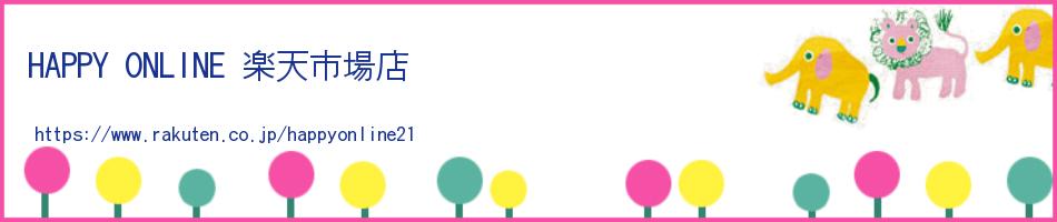 HAPPY ONLINE 楽天市場店:ハッピーになれる商品をお届けします!