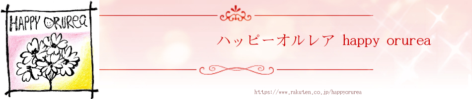 ハッピーオルレア happy orurea:レディースファッション、オルチャンファッション