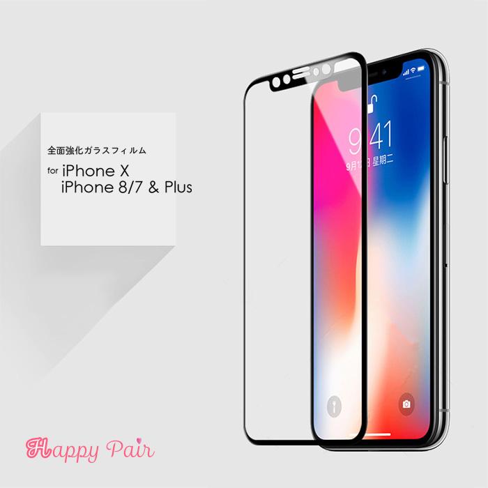 ガラスフィルム 全面保護 フィルム 強化ガラスフィルム iPhone8 iPhoneX iphone x iPhone8Plus iPhone7 iPhone7 Plus アイフォン7 アイフォン8 iPhone 強化ガラス 液晶保護 画面保護 保護フィルム 保護シート 表面硬度9H アイホン