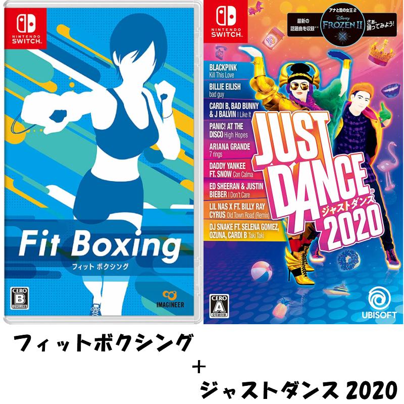5%還元対象【送料無料】Fit Boxing フィットボクシング ジャストダンス2020 - Switch 任天堂スイッチ エクササイズ 2枚セット売り フィットネス ダンス switch スイッチ