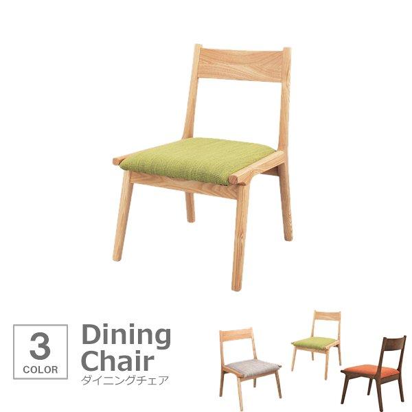 ダイニングチェアー 1人掛け 北欧デザイン 椅子 イス
