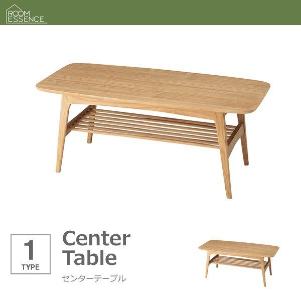 センターテーブル おしゃれ 105×50cm 長方形 木製 棚付き 北欧