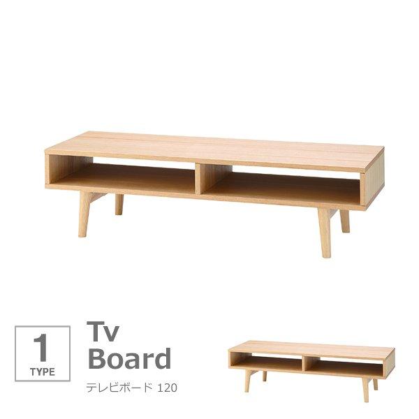 テレビ台 ローボード おしゃれ 120cm 木製 北欧