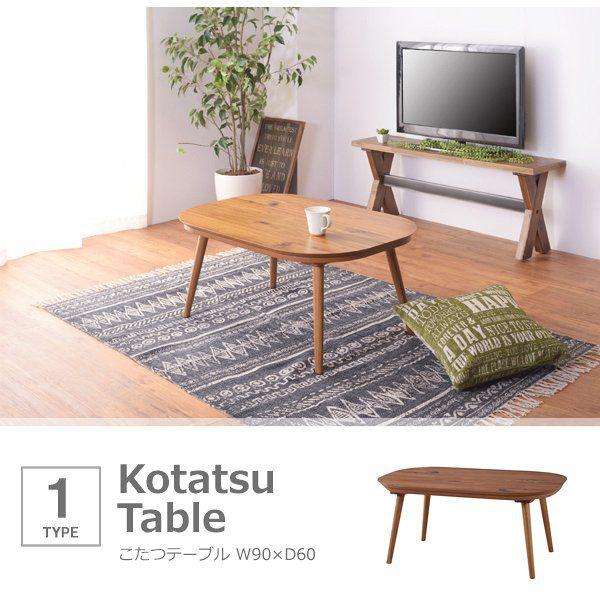 こたつテーブル 長方形 90×60 おしゃれ 天然木