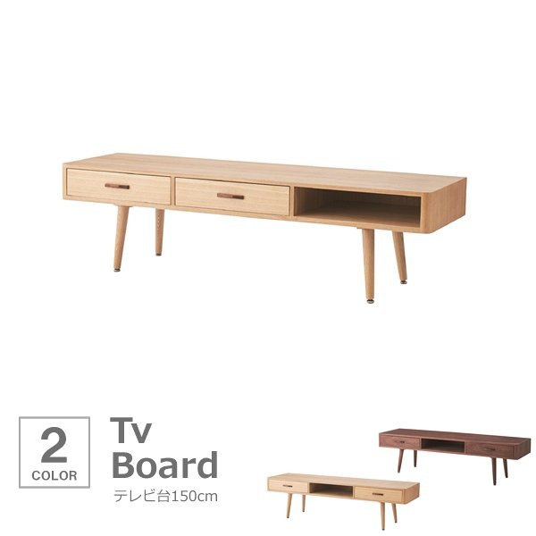 テレビ台 おしゃれ 150cm 木製 北欧