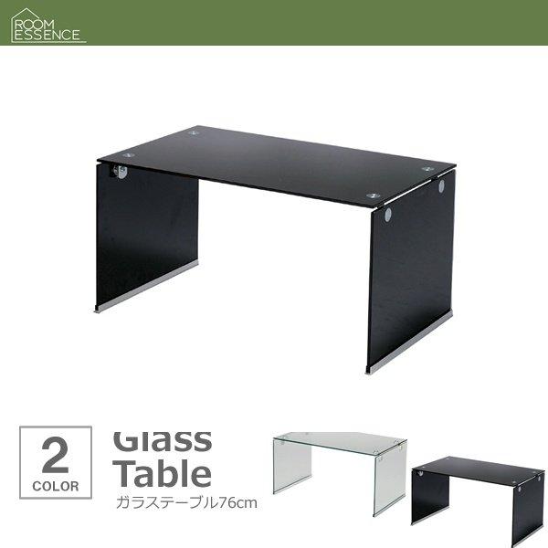 ガラステーブル おしゃれ 76cm ローテーブル