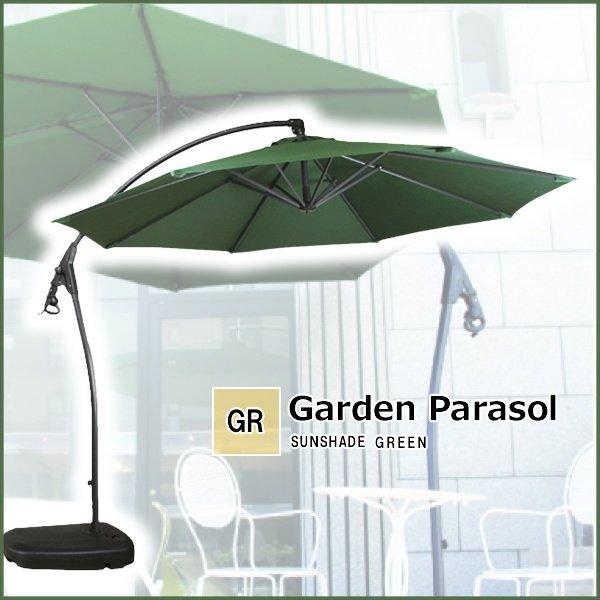 パラソル ガーデン用 ガーデンパラソル アルミ グリーン