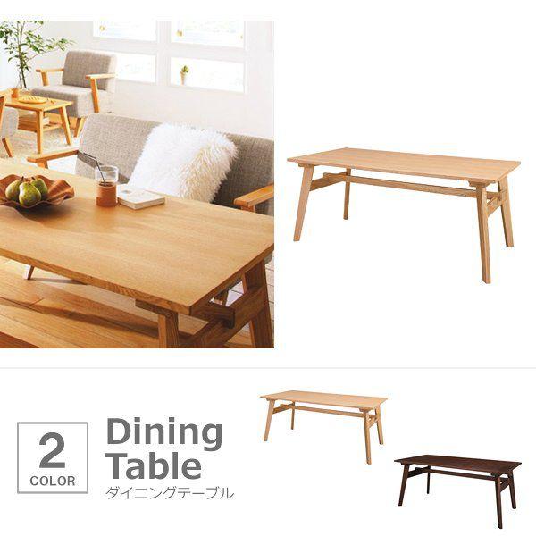 ダイニングテーブル 北欧デザイン 長方形 160×80 おしゃれ