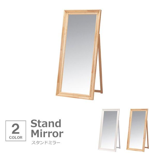スタンドミラー おしゃれ 全身鏡 白 ホワイト