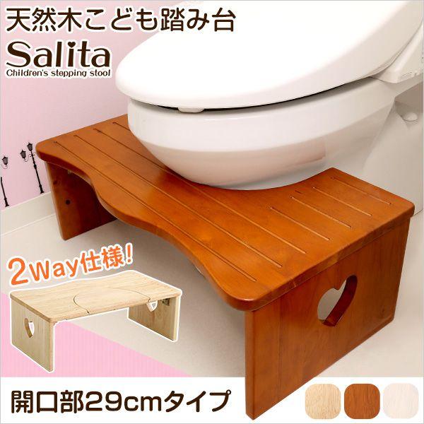 インテリア トイレ用品 トイレ踏み台 トイレ関連用品 その他 トイレ補助用品 購買 トイレ子ども用品 子ども用踏み台 秀逸 29cm salita-サリタ- ナチュラルなトイレ子ども踏み台 角を丸くしているのでお子様やキッズも安心して使えます 木製