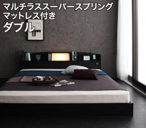 ダブルベッド マットレス付き マルチラススーパースプリング 照明・コンセント付きローベッド ブラック